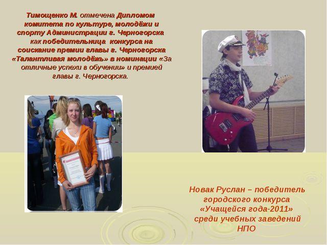 Тимощенко М. отмечена Дипломом комитета по культуре, молодёжи и спорту Админ...