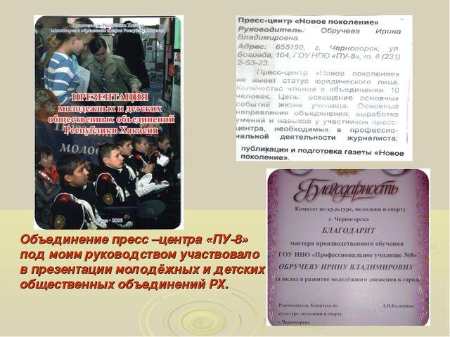 Объединение пресс –центра «ПУ-8» под моим руководством участвовало в презента...