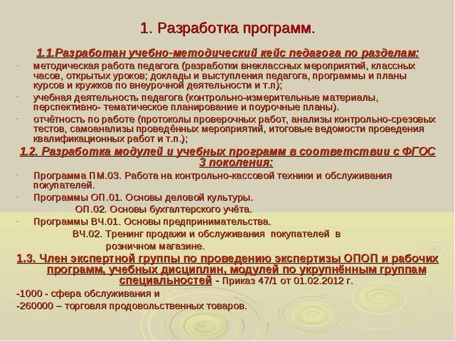 1. Разработка программ. 1.1.Разработан учебно-методический кейс педагога по р...