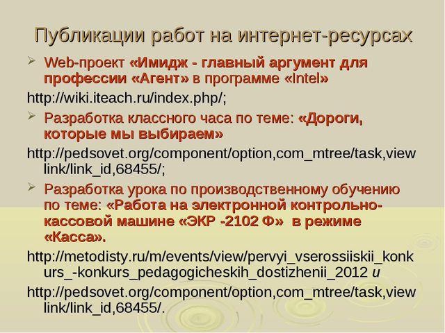 Публикации работ на интернет-ресурсах Web-проект «Имидж - главный аргумент дл...