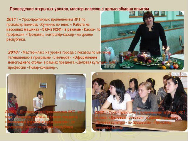 Проведение открытых уроков, мастер-классов с целью обмена опытом 2011 г – Ур...