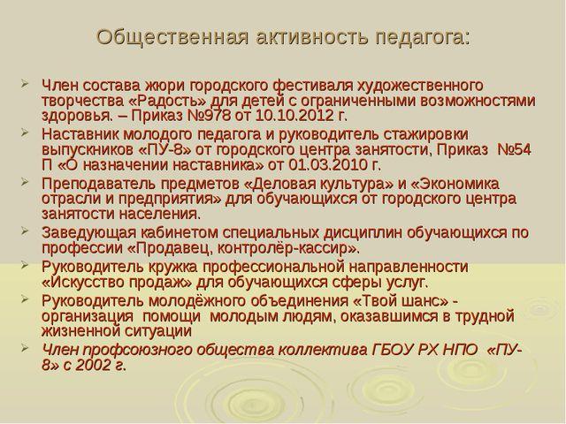 Общественная активность педагога: Член состава жюри городского фестиваля худо...