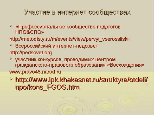 Участие в интернет сообществах «Профессиональное сообщество педагогов НПО&СПО...