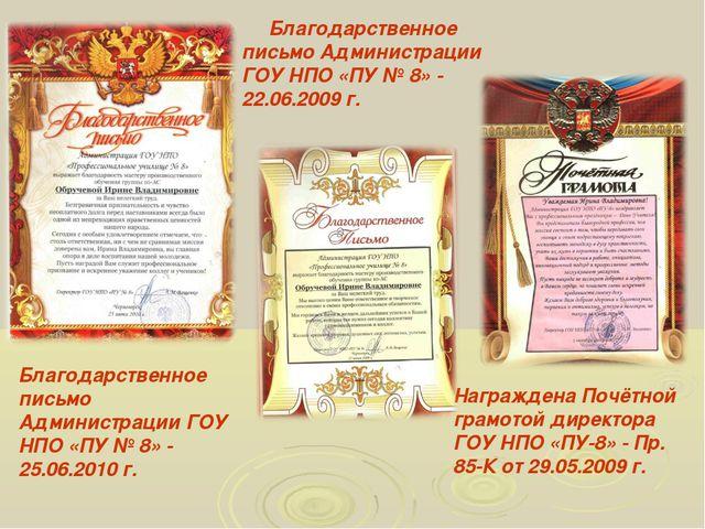 Благодарственное письмо Администрации ГОУ НПО «ПУ № 8» - 25.06.2010 г. Благод...