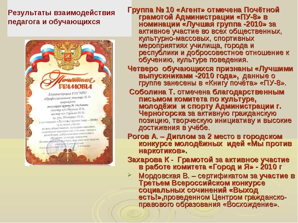 Группа № 10 «Агент» отмечена Почётной грамотой Администрации «ПУ-8» в номина...