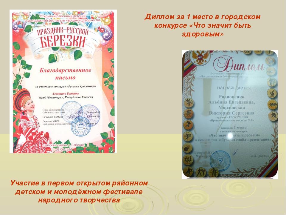 Участие в первом открытом районном детском и молодёжном фестивале народного т...