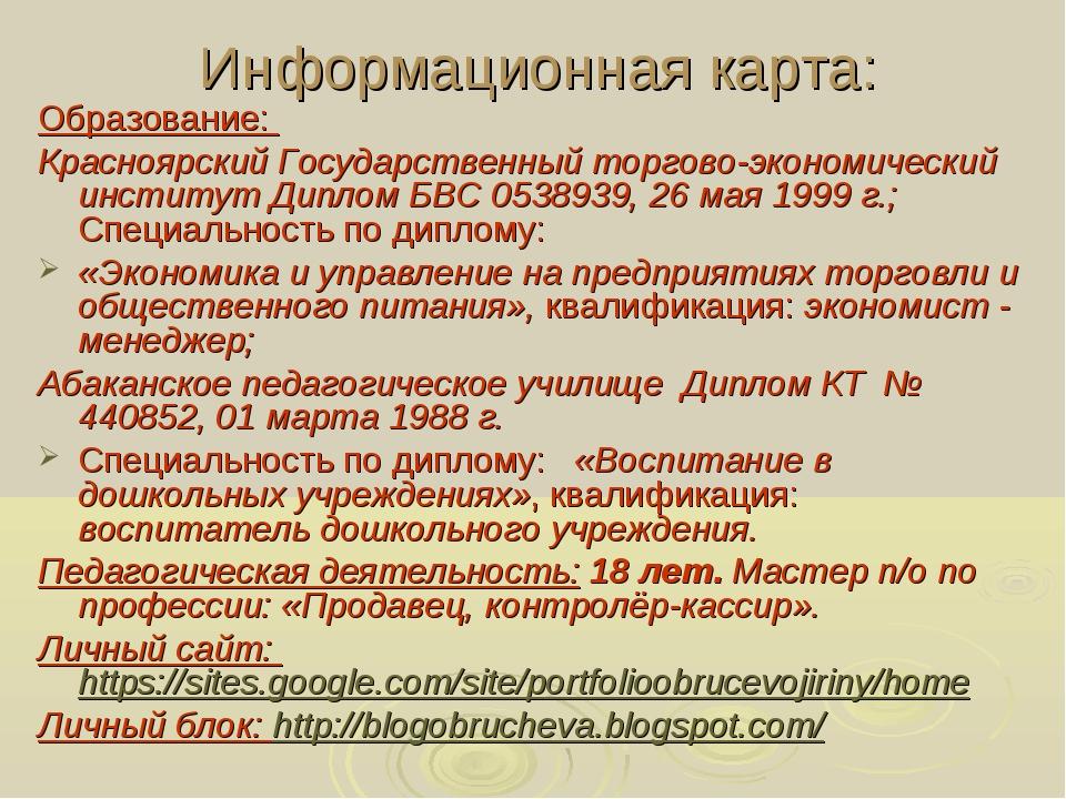 Информационная карта: Образование: Красноярский Государственный торгово-эконо...