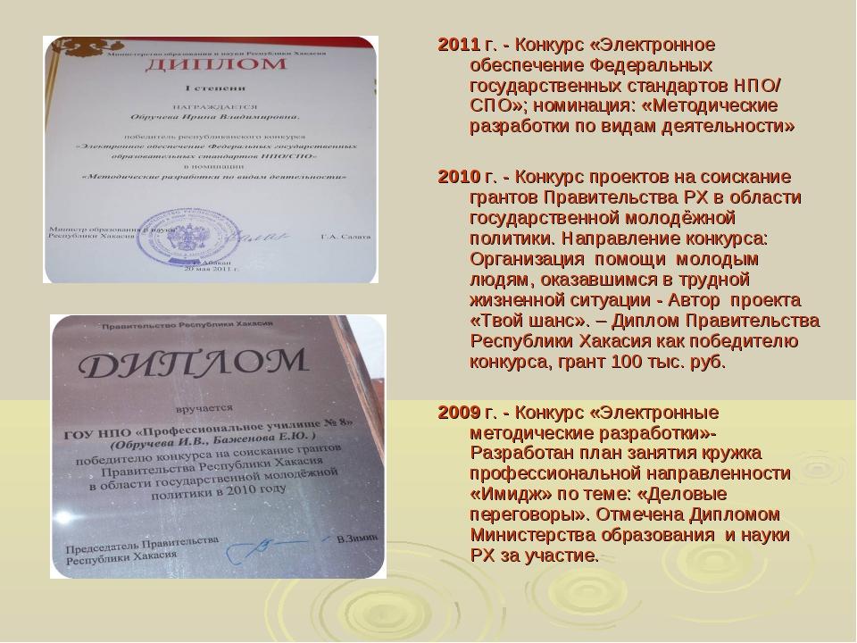 2011 г. - Конкурс «Электронное обеспечение Федеральных государственных станда...