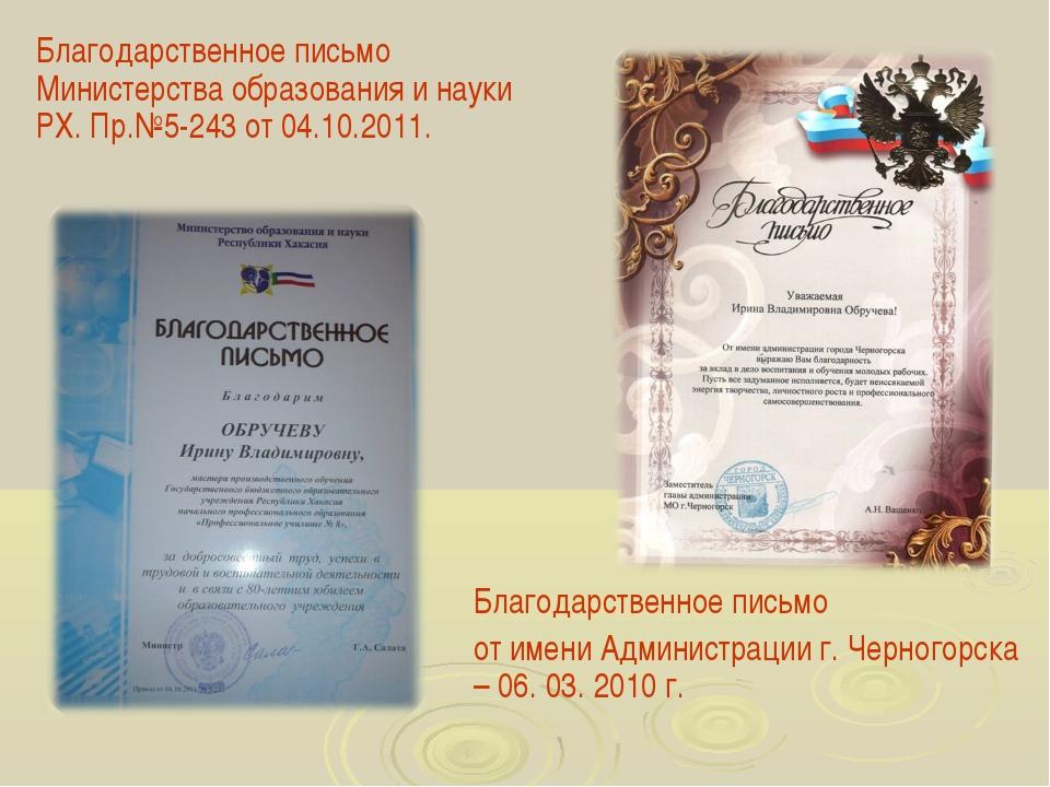 Благодарственное письмо Министерства образования и науки РХ. Пр.№5-243 от 04....