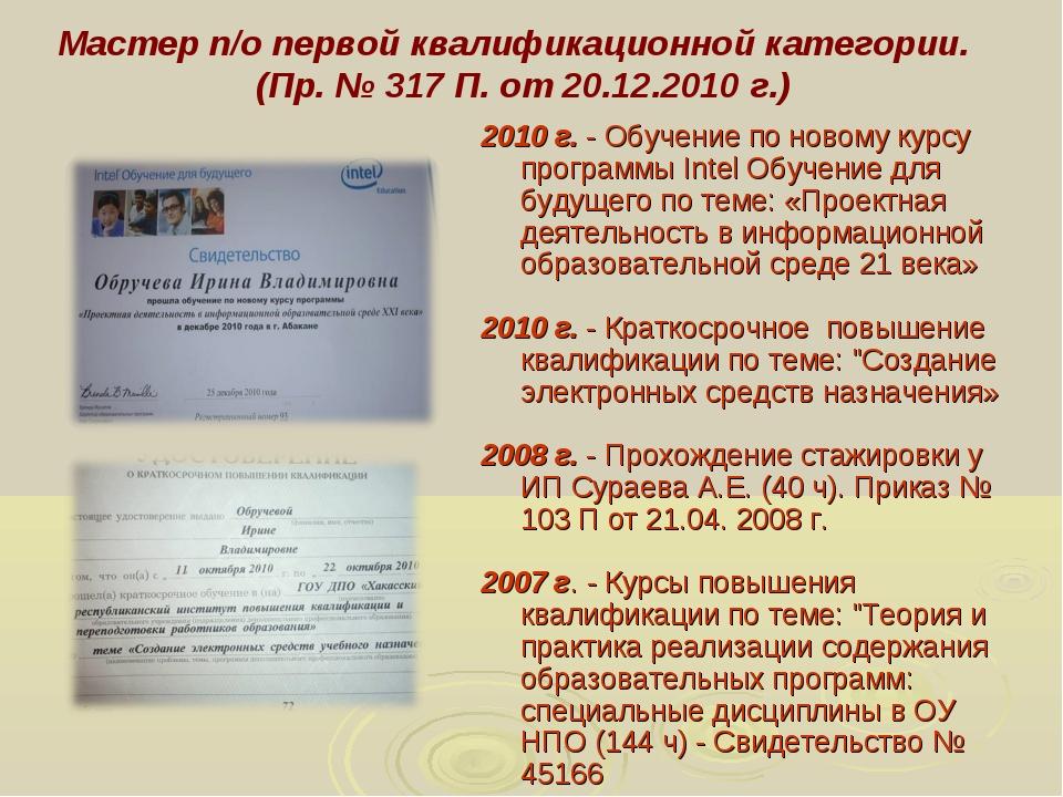 Мастер п/о первой квалификационной категории. (Пр. № 317 П. от 20.12.2010 г....