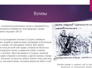 Волхвы Волхвы – служители религиозного культа в Древней Руси. Им приписывалос