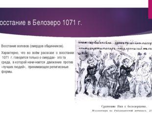 Восстание в Белозеро 1071 г. Восстание волхвов (смердов общинников). Характер