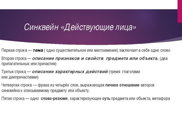 Синквейн «Действующие лица» Первая строка—тема ( одно существительное или м...
