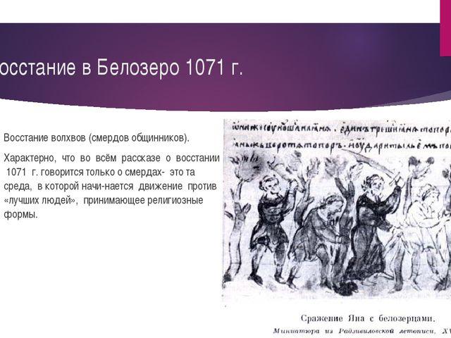 Восстание в Белозеро 1071 г. Восстание волхвов (смердов общинников). Характер...