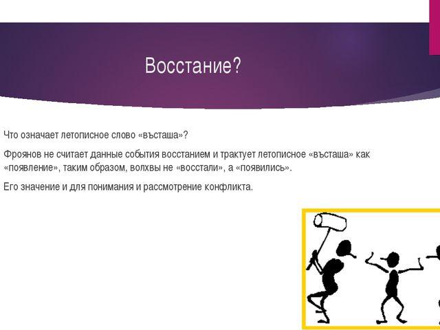 Восстание? Что означает летописное слово «въсташа»? Фроянов не считает данные...