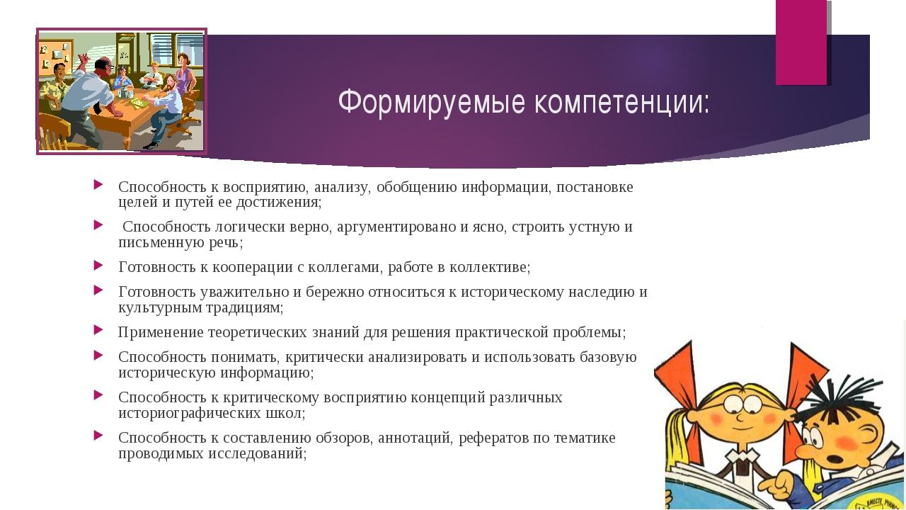 Формируемые компетенции: Способность к восприятию, анализу, обобщению информа...