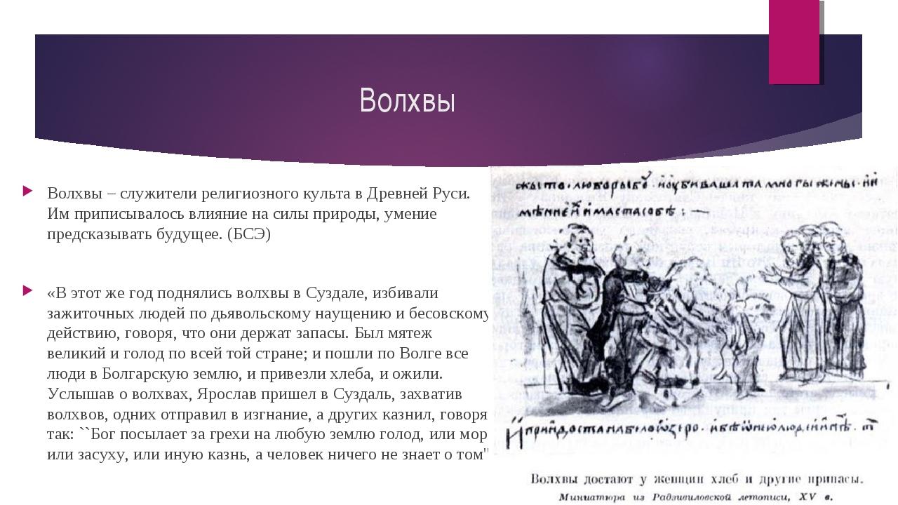 Волхвы Волхвы – служители религиозного культа в Древней Руси. Им приписывалос...