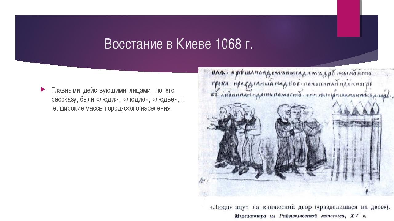 Восстание в Киеве 1068 г. Главными действующими лицами, по его рассказу, были...
