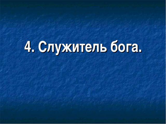 4. Служитель бога.