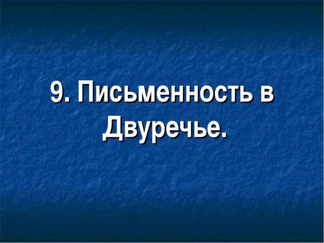 9. Письменность в Двуречье.