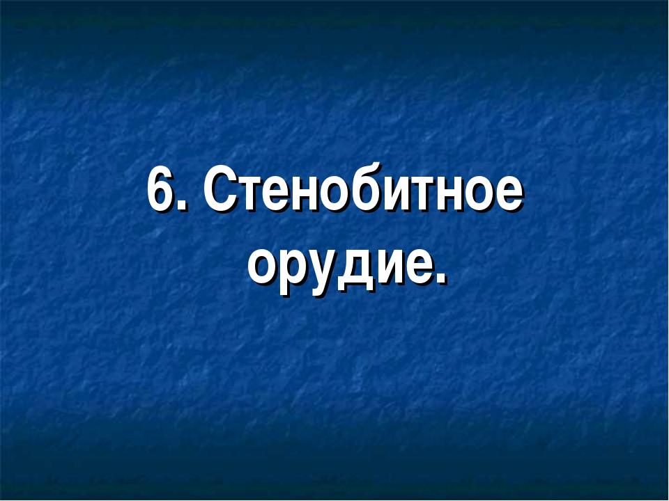 6. Стенобитное орудие.