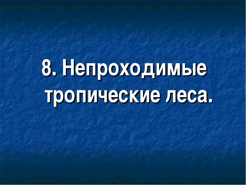 8. Непроходимые тропические леса.