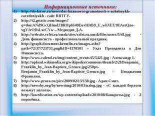 http://do-kirov.ru/news/dni-finansovoi-gramotnosti-v-uchebnykh-zavedeniyakh -