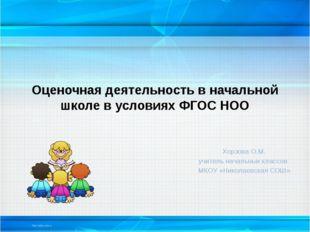 Оценочная деятельность в начальной школе в условиях ФГОС НОО Хорзова О.М. учи