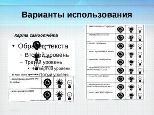 Варианты использования Карта самоотчёта