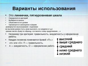 Варианты использования Это линеечки, пятиуровневая шкала Определяется критери