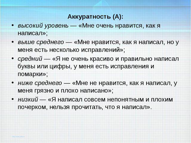 Аккуратность (А): высокий уровень — «Мне очень нравится, как я написал»; выш...