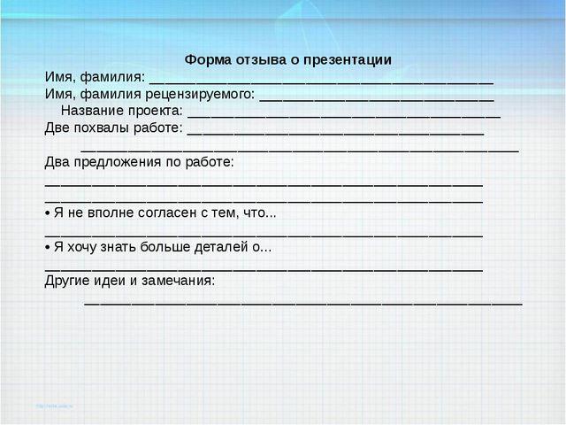 Форма отзыва о презентации Имя, фамилия: ___________________________________...