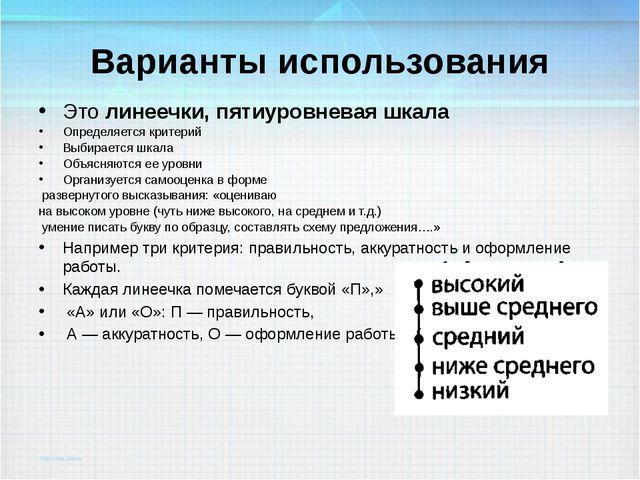 Варианты использования Это линеечки, пятиуровневая шкала Определяется критери...