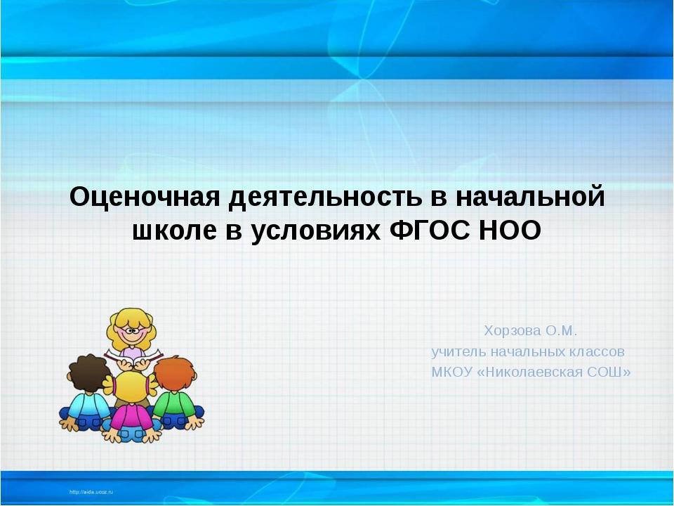 Оценочная деятельность в начальной школе в условиях ФГОС НОО Хорзова О.М. учи...