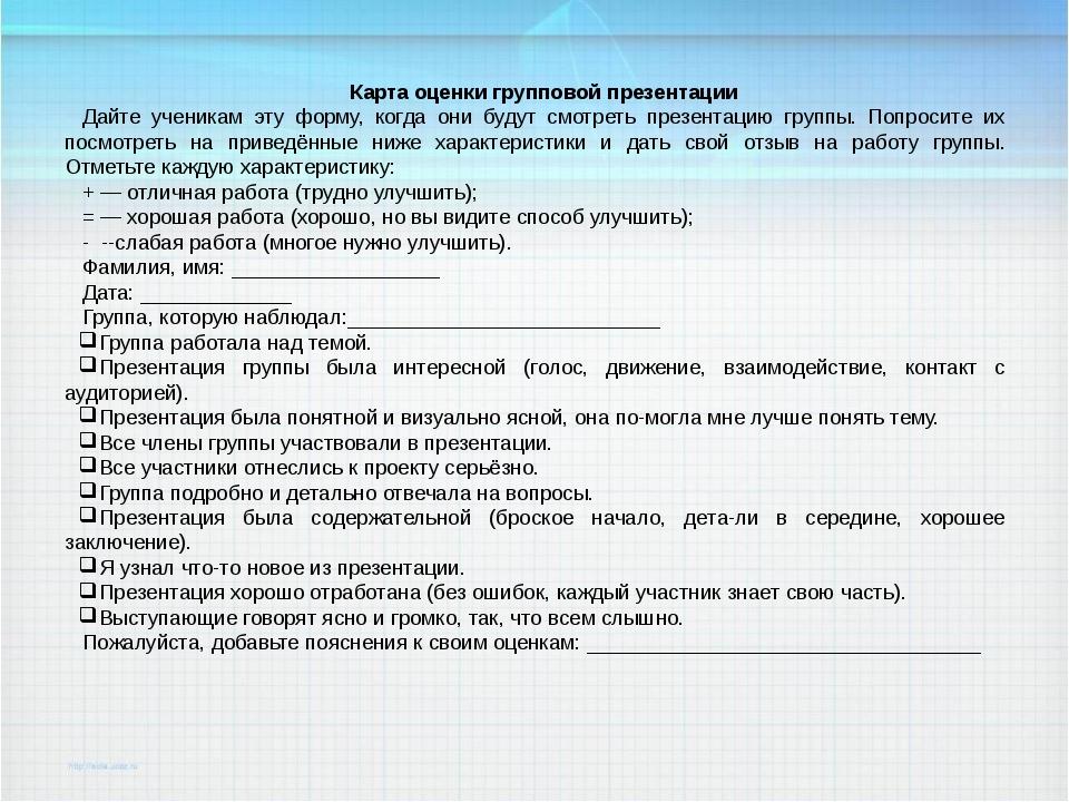 Карта оценки групповой презентации Дайте ученикам эту форму, когда они будут...