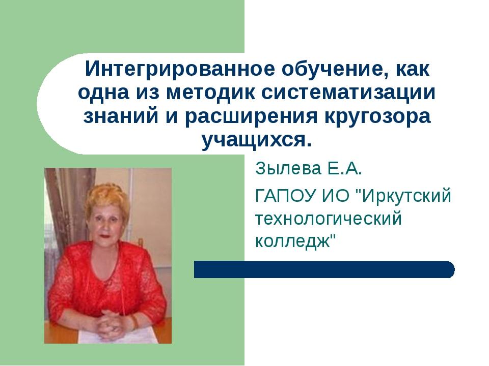Интегрированное обучение, как одна из методик систематизации знаний и расшире...
