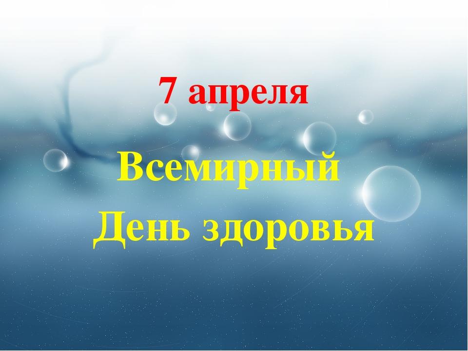7 апреля Всемирный День здоровья