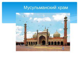 Мусульманский храм