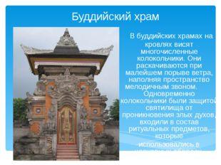Буддийский храм В буддийских храмах на кровлях висят многочисленные колокольч