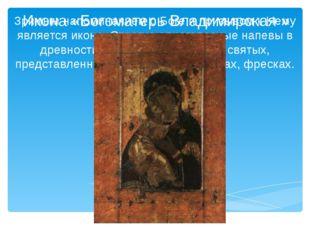 Икона «Богоматерь Владимирская» Зримым напоминанием о Боге и призывом к Нему
