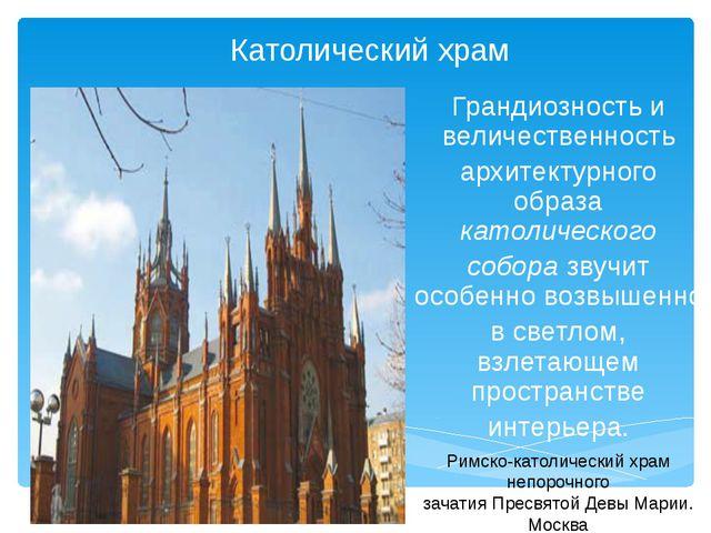 Католический храм Грандиозность и величественность архитектурного образа като...