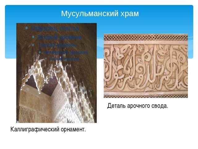 Мусульманский храм Деталь арочного свода. Каллиграфический орнамент.