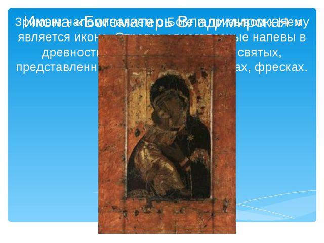 Икона «Богоматерь Владимирская» Зримым напоминанием о Боге и призывом к Нему...