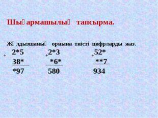Шығармашылық тапсырма. Жұлдызшаның орнына тиісті цифрларды жаз. + 2*5 +2*3 +