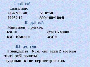 І деңгей Салыстыр. 20·4 *80:40 5·10*50 200*2·10 800:100*100·8 ІІ деңгей Мину