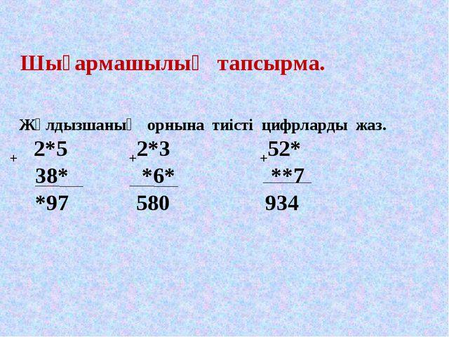 Шығармашылық тапсырма. Жұлдызшаның орнына тиісті цифрларды жаз. + 2*5 +2*3 +...
