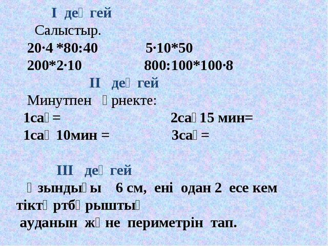 І деңгей Салыстыр. 20·4 *80:40 5·10*50 200*2·10 800:100*100·8 ІІ деңгей Мину...