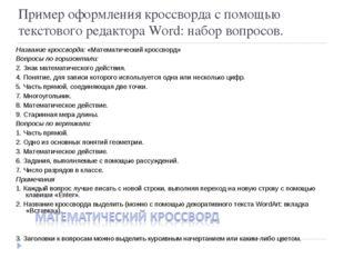Пример оформления кроссворда с помощью текстового редактора Word: набор вопро