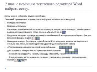 2 шаг: с помощью текстового редактора Word набрать сетку. Сетку можно набират