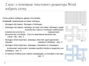 Сетку можно набирать двумя способами. 2 способ: применение вставки таблицы Вк